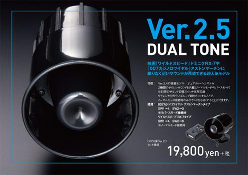 new_ver25s