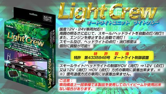 lightcrew_img