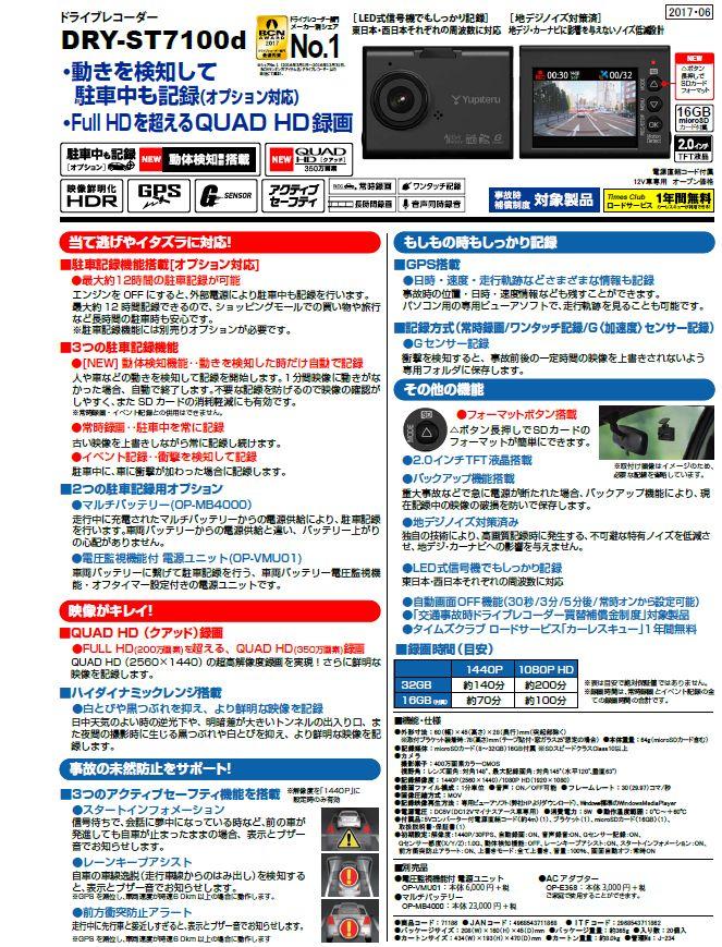 ST7100d pdf
