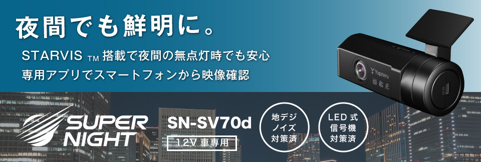 main_img_SN_SV70d