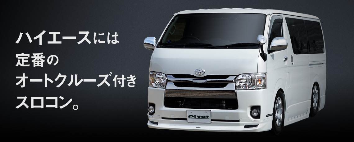 main_hiace_copy_pc