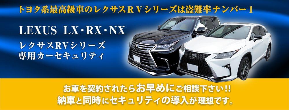 lexus RV